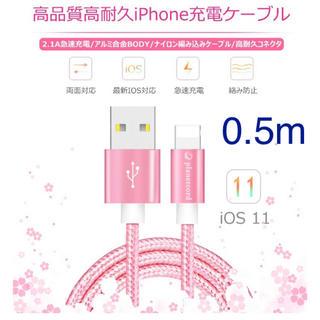 【iPhone充電】USBライトニングケーブル 0.5m ローズゴールド