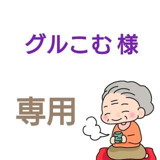 グルこむ様 専用(茶)