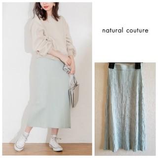 ナチュラルクチュール(natural couture)の今季新作完売♡タグ付き ワイドリブニットスカート ミント ナチュラルクチュール(ロングスカート)
