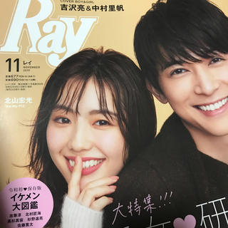Ray (レイ) 2019年 11月号
