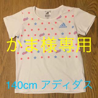 adidas - アディダス (adidas)Tシャツ size 140