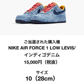 NIKE - NIKE BY LEVI'S AIR FORCE 1 LOW 28cm