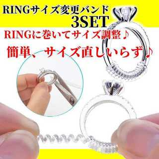 リング サイズ 変更バンド 3SET RING サイズ変更(リング(指輪))