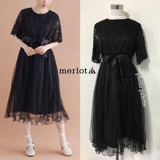 merlot - 結婚式 二次会 ウエストリボン レース切替 ドレス ワンピース メルロー