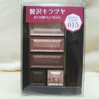 RIMMEL - リンメル ショコラスイートアイズ 015 ストロベリーショコラ