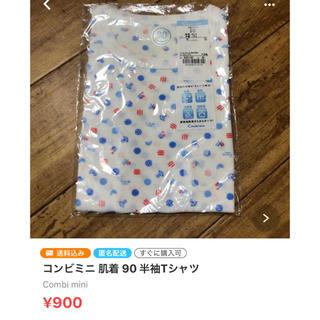 コンビミニ(Combi mini)のゆにさま専用おまとめ コンビミニ 肌着 90(下着)