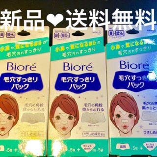 Biore - 【Biore】ビオレ 毛穴すっきりパック×3個セット