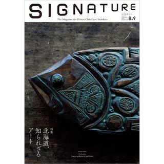 北海道アート特集「SIGNATURE(シグネチャー)」2019年8,9月号