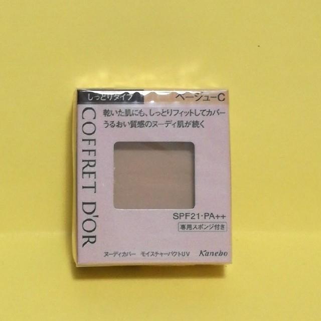 COFFRET D'OR(コフレドール)の新品 コフレドール ヌーディカバー モイスチャーパクトUV ベージュ-C コスメ/美容のベースメイク/化粧品(ファンデーション)の商品写真