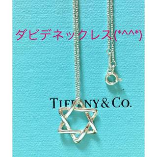 Tiffany & Co. - ダビデネックレス 美品です(*^^*)