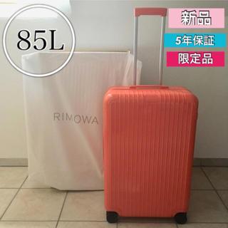 RIMOWA - リモワ RIMOWA Essential CHECK-IN L 85L 廃盤希少