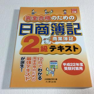 完全合格のための日商簿記2級商業簿記テキスト第4版