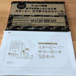 スヌーピー(SNOOPY)の雑誌付録 GLOW 9月 + mini 5 月 スヌーピー セット(ファッション)