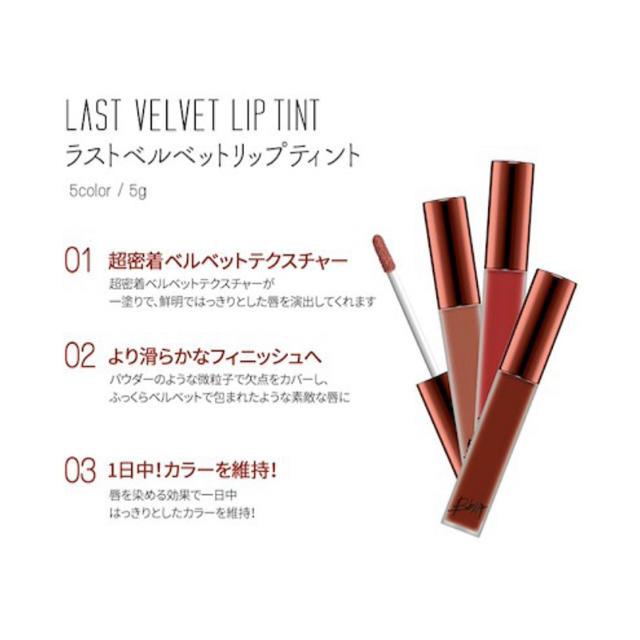 Bbia LAST VELVET LIP TINT 22メローノート コスメ/美容のベースメイク/化粧品(口紅)の商品写真