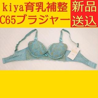 キヤ(Kiya)のkiyaキヤC65ブラジャー育乳補整下着ライトブルー(ブラ)