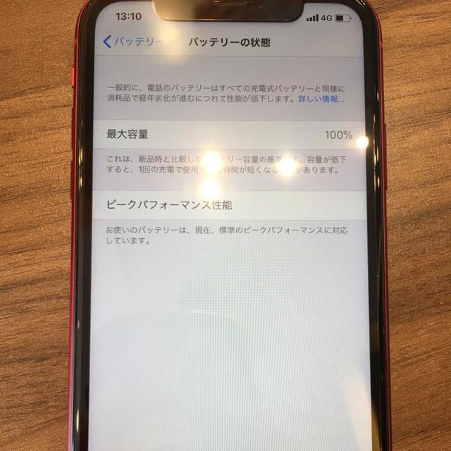 Apple(アップル)のiPhone XR 64GB RED 未使用品 スマホ/家電/カメラのスマートフォン/携帯電話(スマートフォン本体)の商品写真