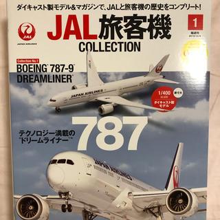 ジャル(ニホンコウクウ)(JAL(日本航空))のデアゴスティーニ ☆JAL 旅客機 コレクション☆飛行機(模型/プラモデル)