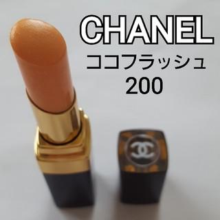 CHANEL - ほぼ未使用 CHANEL 口紅ココフラッシュ 200 トップコート