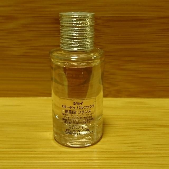 Christian Dior(クリスチャンディオール)のDior JOY 5ml コスメ/美容の香水(香水(女性用))の商品写真