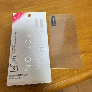 ソフトバンク(Softbank)のiPhone5.5s 反射防止保護フィルム 1枚(保護フィルム)