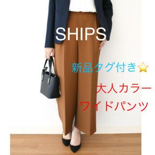 SHIPS - 秋🍁大人カラー⭐️新品タグ付き⭐️日本製★SHIPS シップス ワイドパンツ