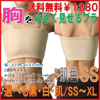 選べる3色5サイズ 胸を小さく見せるブラ キャミソール型 ストラップ付 肌SS(ブラ)