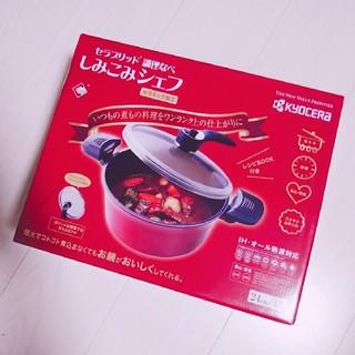 キョウセラ(京セラ)の京セラ セラブリッド 調理なべ しみこみシェフ(鍋/フライパン)