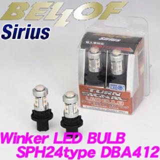 AUDI - BELLOF DBA412 ターンシグナルLEDバルブ