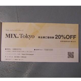 ジルスチュアート(JILLSTUART)のTSI 株主優待 MIX.Tokyo 20%OFF 1枚(ショッピング)