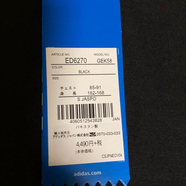 adidas(アディダス)のadidas Tシャツ S-size メンズのトップス(Tシャツ/カットソー(半袖/袖なし))の商品写真