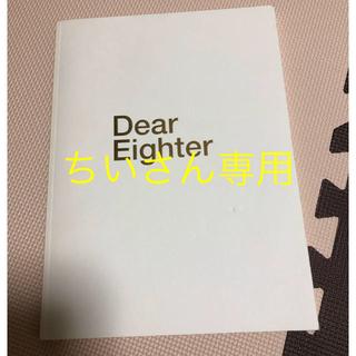関ジャニ∞ - Dear Eighter