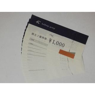 【送料無料】ヨンドシー(4℃)ホールディングス 株主優待券16000円分