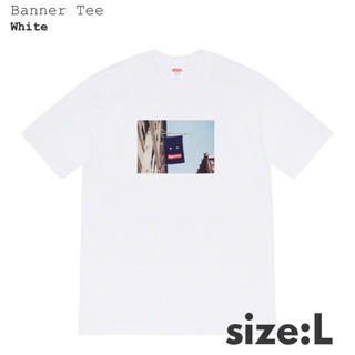 Supreme - L送込‼︎ Supreme バナーTシャツ白