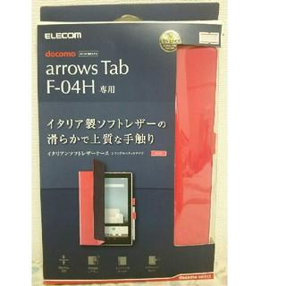 エレコム(ELECOM)のエレコム docomo arros Tab  F―04Hイタリア製ソフトレザー(Androidケース)