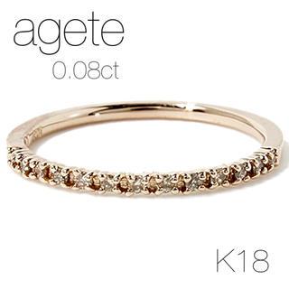 agete - 【agete】K18 ハーフエタニティ リング/0.08ct