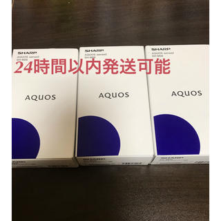 アクオス(AQUOS)の新品 AQUOS sense2 SH-M08 3台セット(スマートフォン本体)
