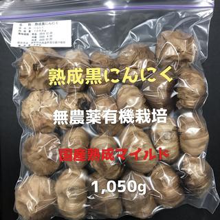 熟成黒にんにく無農薬有機栽培(野菜)