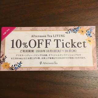 アフタヌーンティー(AfternoonTea)のアフタヌーンティー  チケット(ショッピング)