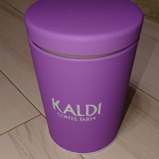 カルディ(KALDI)のカルディ(容器)