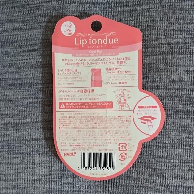 ロート  リップフォンデュ(コーラルピンク) コスメ/美容のスキンケア/基礎化粧品(リップケア/リップクリーム)の商品写真