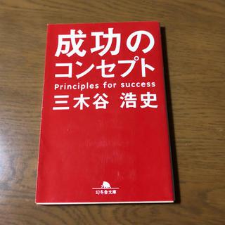 ゲントウシャ(幻冬舎)の成功のコンセプト  単行本(ビジネス/経済)
