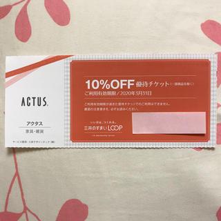 アクタス(ACTUS)のACTUS 優待チケット(その他)