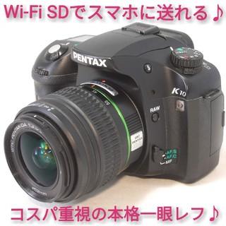 ペンタックス(PENTAX)の◆Wi-Fi仕様◆趣味の秋!本格一眼レフ始めよう!◆PENTAX K10D (デジタル一眼)