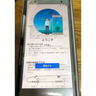 ソニー(SONY)のXperia XZ2 未使用新品 SIMフリー リキッドシルバー(スマートフォン本体)
