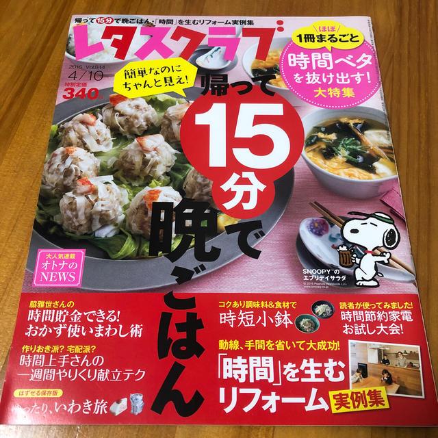 角川書店(カドカワショテン)のレタスクラブ 2016/4/10 エンタメ/ホビーの雑誌(料理/グルメ)の商品写真