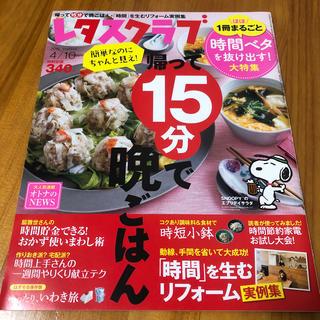 角川書店 - レタスクラブ 2016/4/10