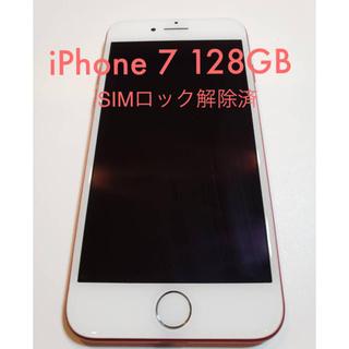 iPhone - iPhone 7 128GB SIMロック解除済 美品