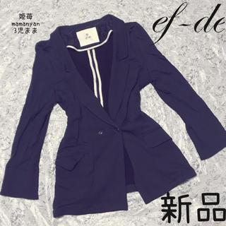 エフデ(ef-de)の新品♡上質♡高級♡美シルエット♡ジャケット♡コート♡上着♡セットアップにも♡(テーラードジャケット)