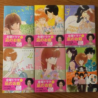 なぎのお暇 漫画 1巻〜6巻 全巻セット 凪のお暇