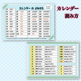 カレンダー 日付け 読み方 暦 国語 知育教材 幼児教育(知育玩具)